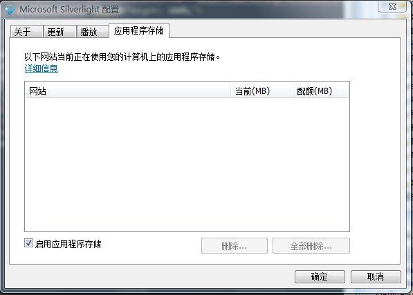 应用程序存储配置对话框选项卡
