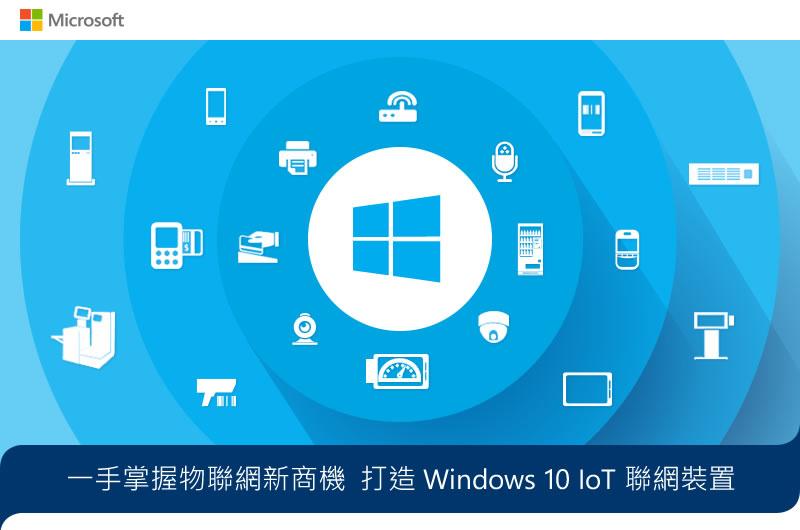 一手掌握物聯網新商機  打造 Windows 10 IoT 聯網裝置
