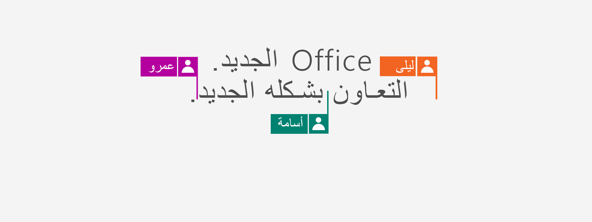 قم بشراء Office 365 للحصول على تطبيقات 2016 الجديدة.
