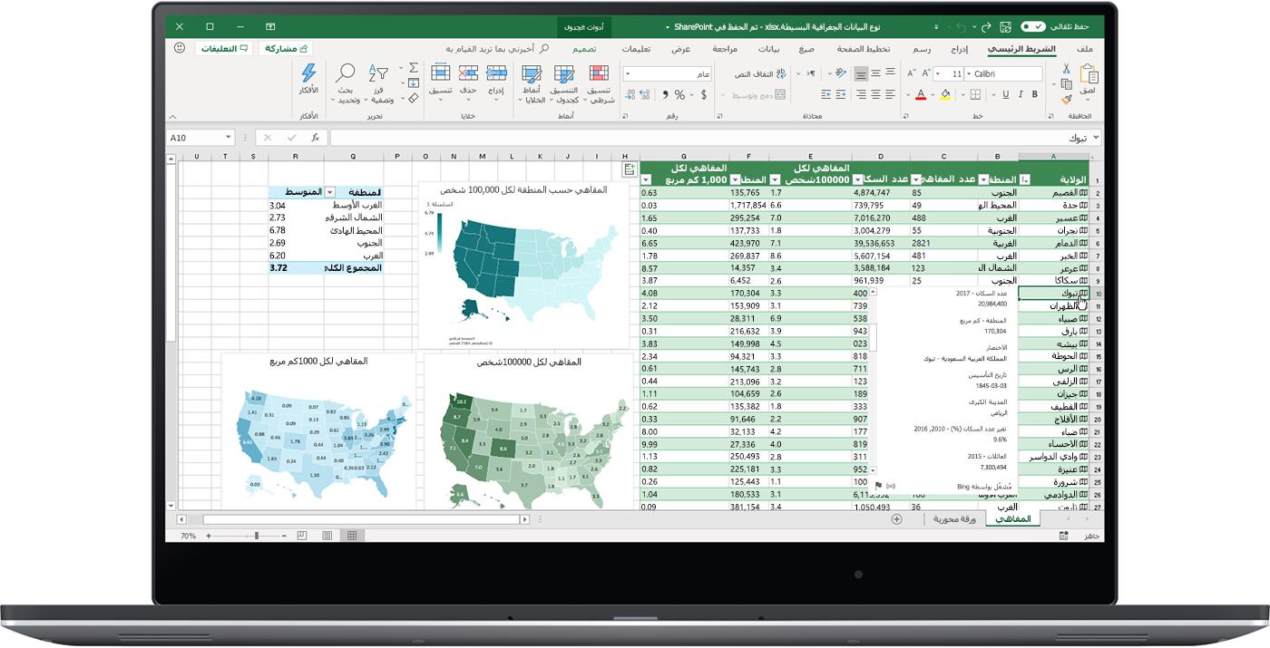 """صورة تعرض نوع بيانات """"الجغرافيا"""" في Excel."""