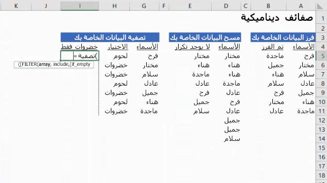 """صورة متحركة تعرض """"الصفائف الديناميكية"""" في Excel."""