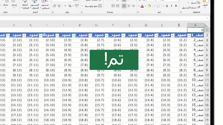 صورة متحركة تعرض وظيفة LOOKUP في Excel.