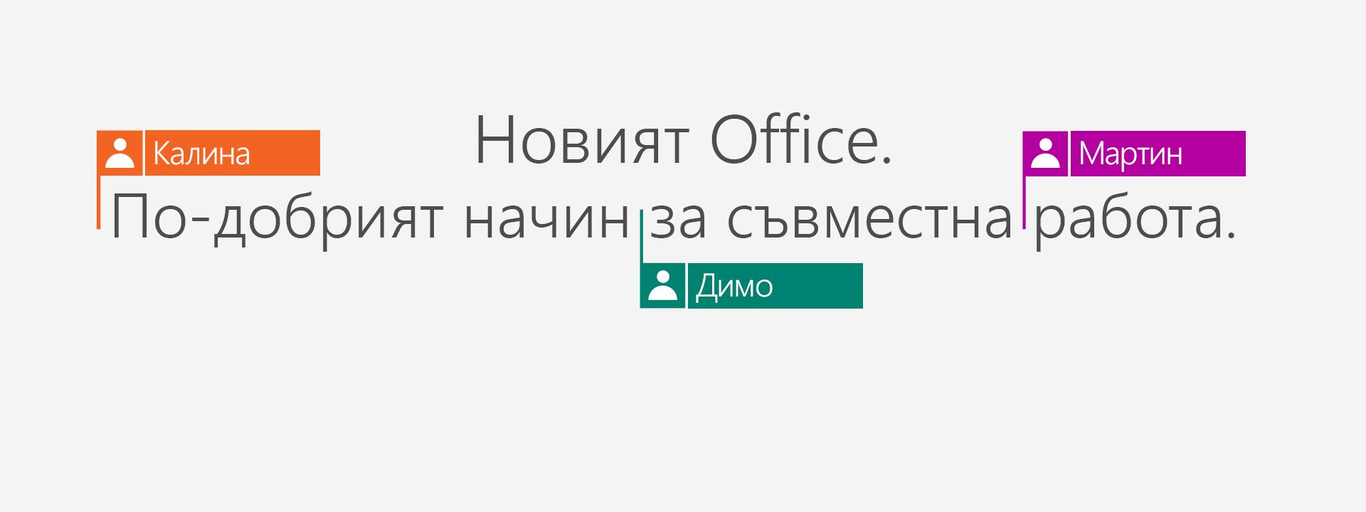 Купете Office 365, за да получите новите приложения за 2016.