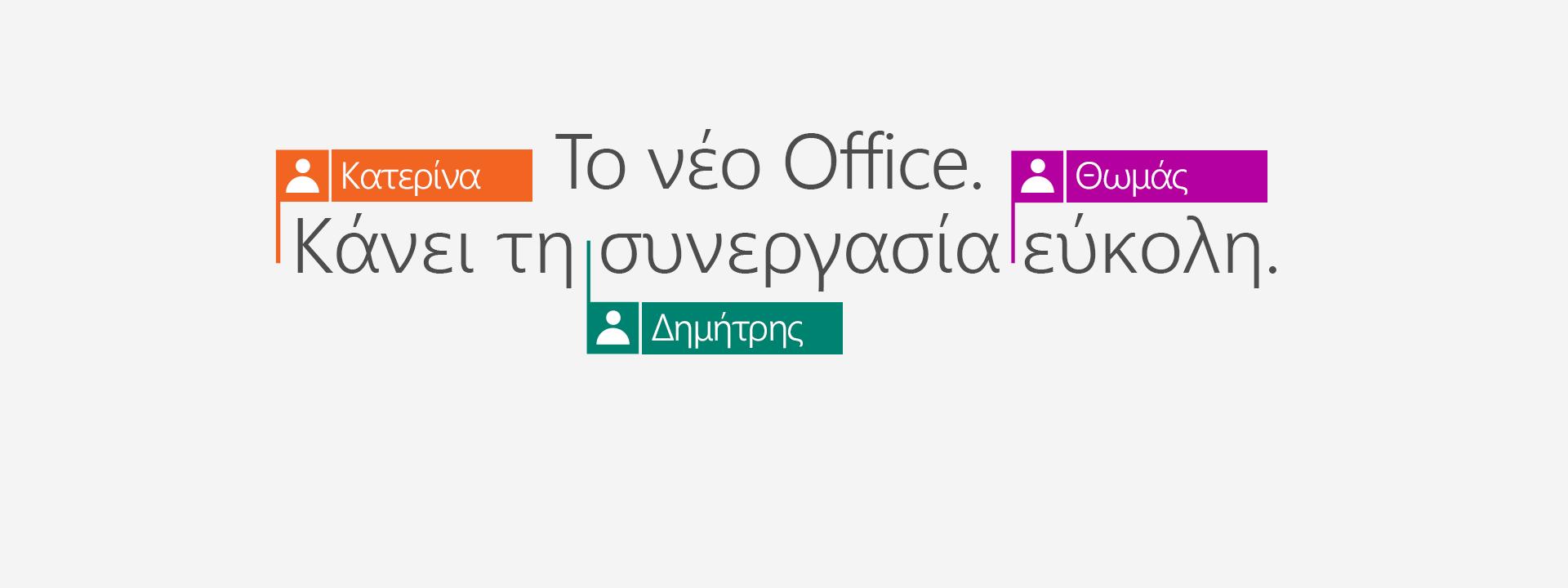 Αγοράστε το Office 365 για να αποκτήσετε τις νέες εφαρμογές του 2016.