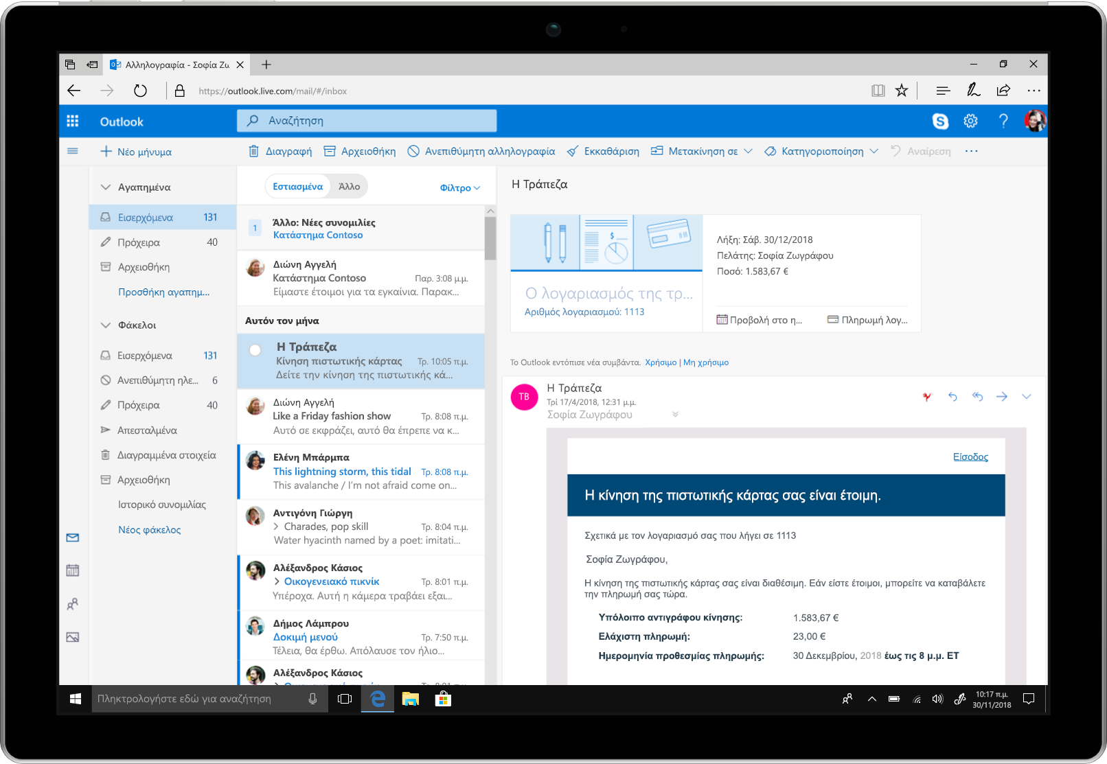Ένα tablet που εμφανίζει στην οθόνη υπενθυμίσεις πληρωμής λογαριασμών στο Outlook.