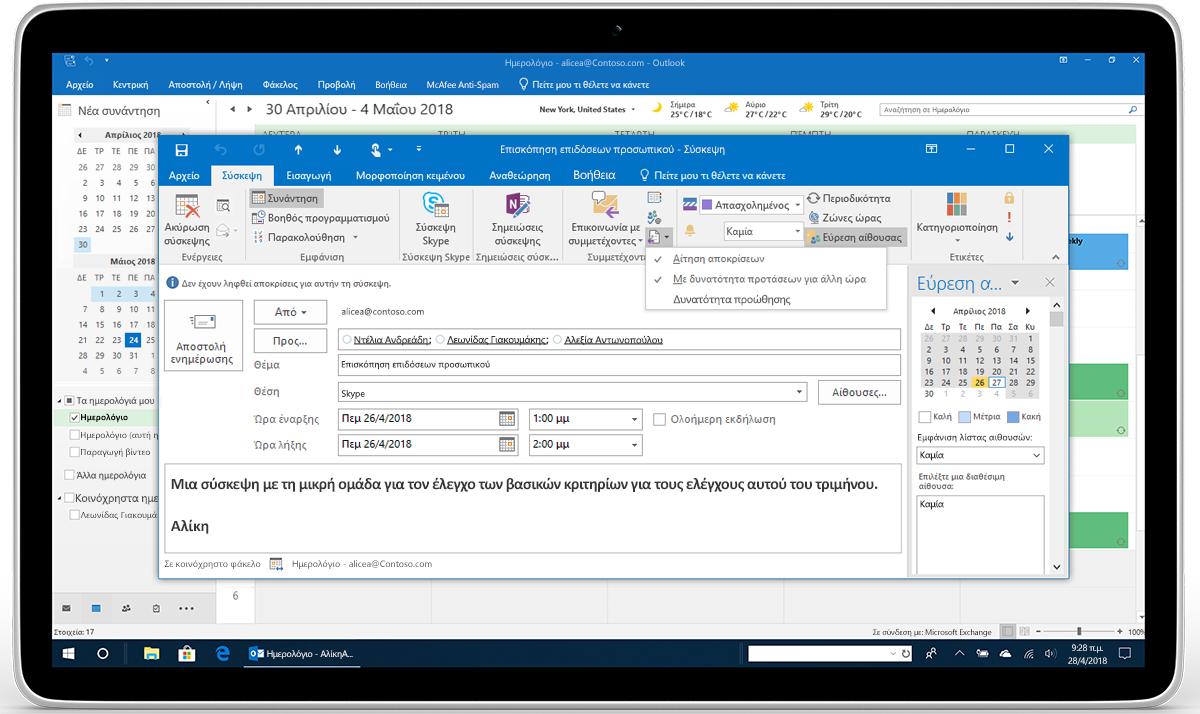 """Ένα tablet εμφανίζει τις """"Επιλογές απόκρισης"""" για μια πρόσκληση σε σύσκεψη στο Outlook."""