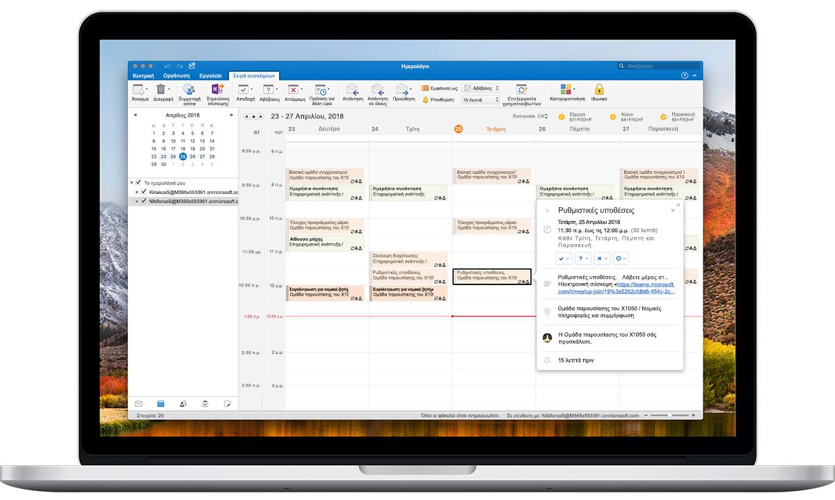 Ένας ανοιχτός φορητός υπολογιστής δείχνει τις επιλογές ζώνης ώρας στο ημερολόγιο του Outlook.