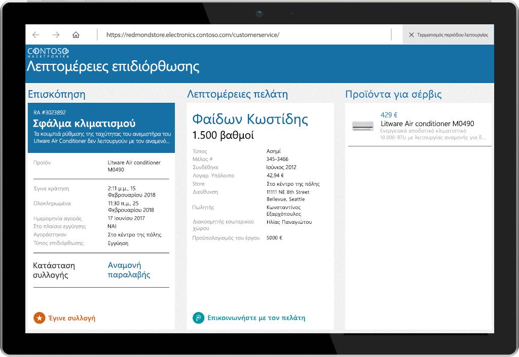 Εικόνα ενός tablet που εμφανίζει το Kiosk Browser από το Microsoft Store