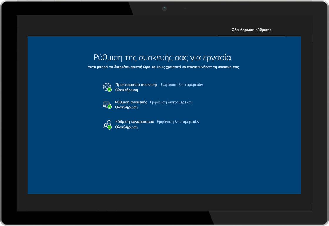 Εικόνα ενός tablet που εμφανίζει τη σελίδα κατάστασης εγγραφής του Windows AutoPilot
