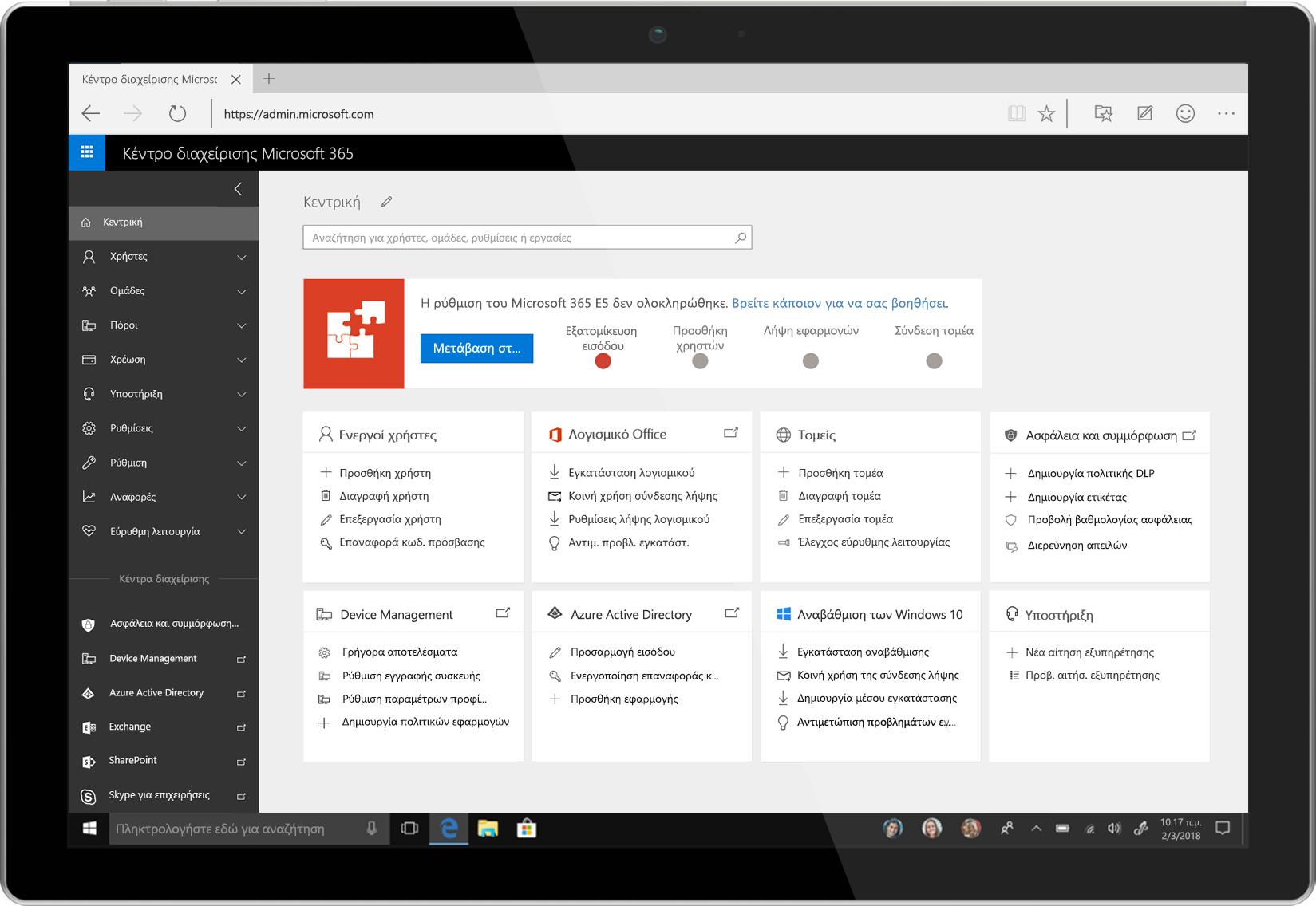 Εικόνα ενός tablet που εμφανίζει το Κέντρο διαχείρισης Microsoft 365.