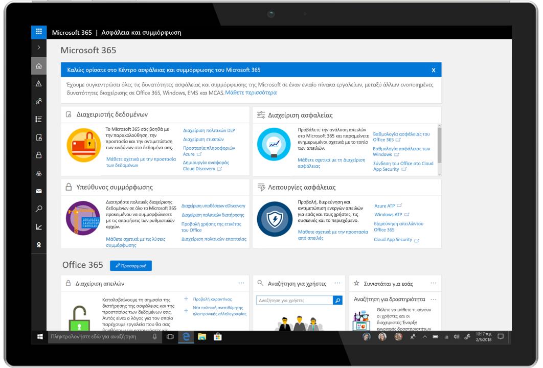 Εικόνα ενός tablet που εμφανίζει το Κέντρο ασφάλειας και συμμόρφωσης του Microsoft 365.