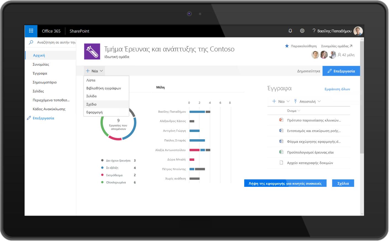 Στιγμιότυπο οθόνης με ένα πρόγραμμα του Planner στο SharePoint.