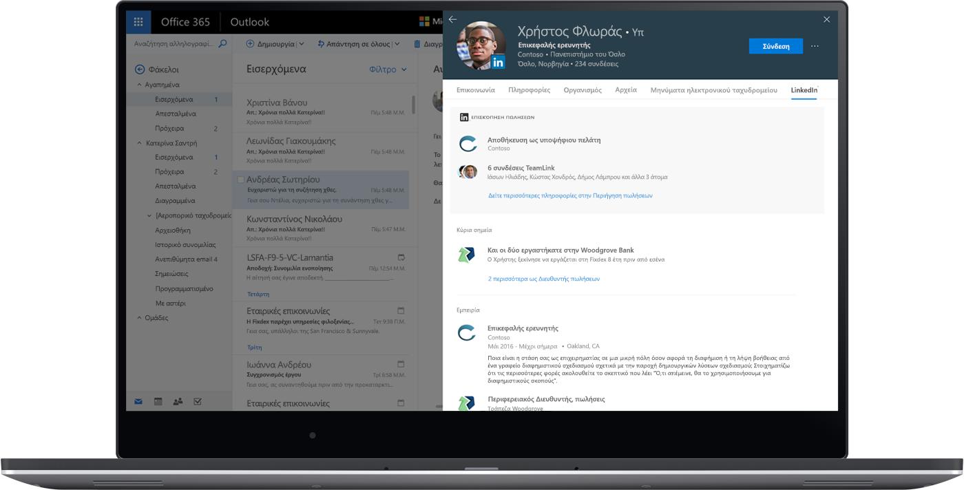Στιγμιότυπο οθόνης των πληροφοριών του LinkedIn Sales Navigator απευθείας στο Outlook για web.