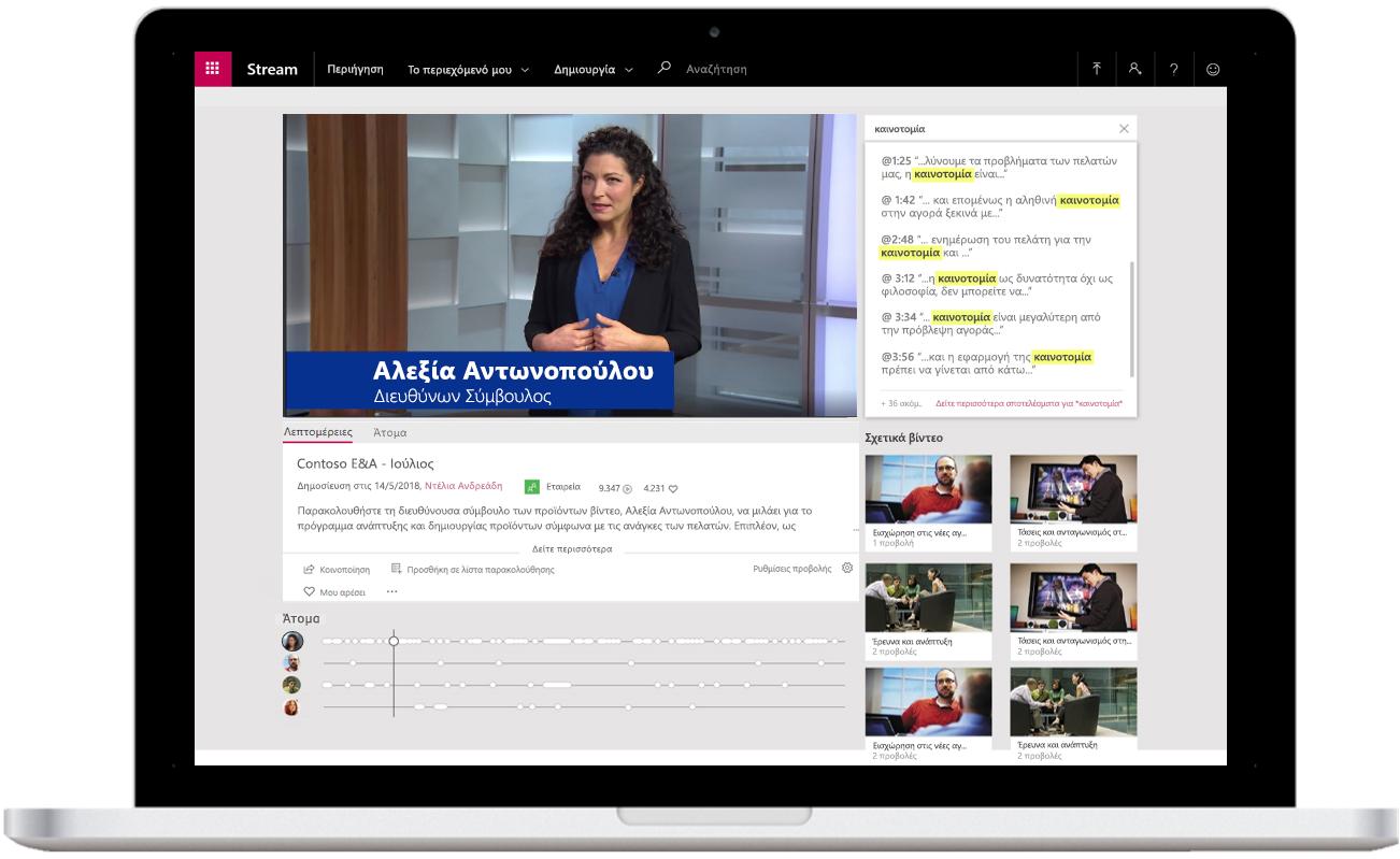 Στιγμιότυπο οθόνης που εμφανίζει ένα βίντεο σε κοινή χρήση στο Microsoft Stream.