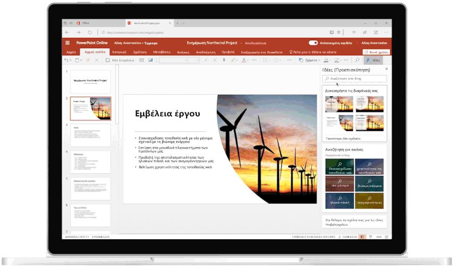 """Κινούμενη εικόνα που δείχνει έναν φορητό υπολογιστή που είναι ανοιχτός και τη δυνατότητα """"Ιδέες"""" να χρησιμοποιείται στο PowerPoint."""