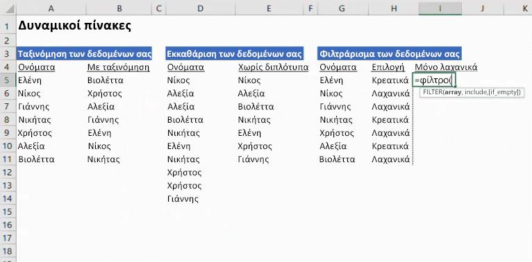 Μια κινούμενη εικόνα εμφανίζει τις Δυναμικές μήτρες στο Excel.