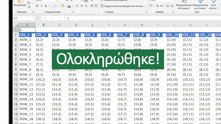 Μια κινούμενη εικόνα εμφανίζει τη συνάρτηση LOOKUP στο Excel.