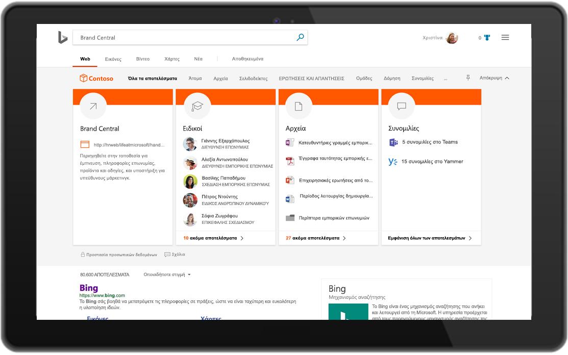 Εικόνα που δείχνει την Αναζήτηση της Microsoft στο Bing.com.