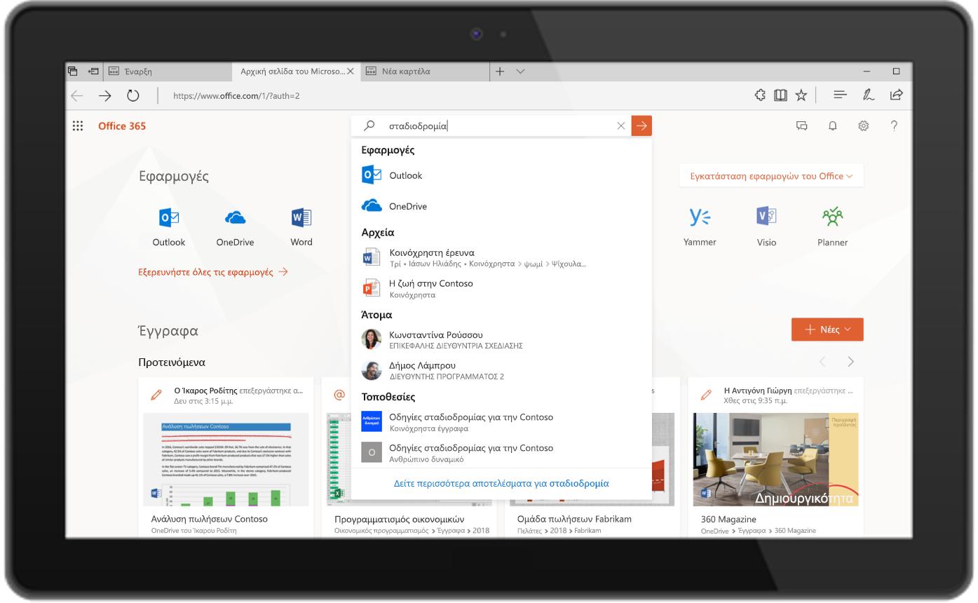 Εικόνα που δείχνει την Αναζήτηση της Microsoft στο Office.com.