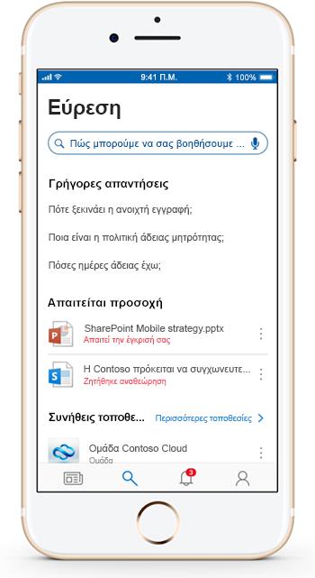 Μια εικόνα που εμφανίζει μια κινητή συσκευή που χρησιμοποιεί την εφαρμογή SharePoint για κινητές συσκευές.