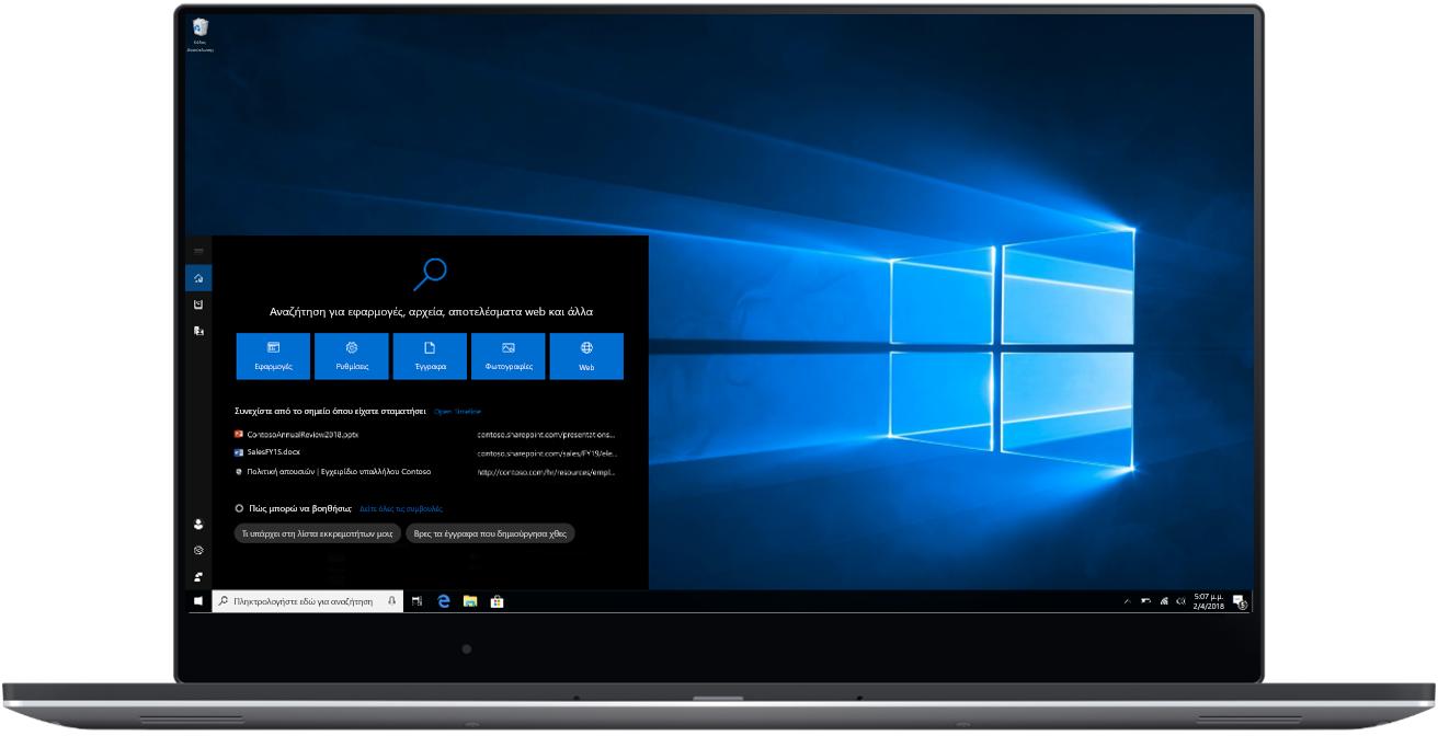 """Μια εικόνα που εμφανίζει την Αναζήτηση της Microsoft που χρησιμοποιείται από την οθόνη """"Έναρξη"""" των Windows."""