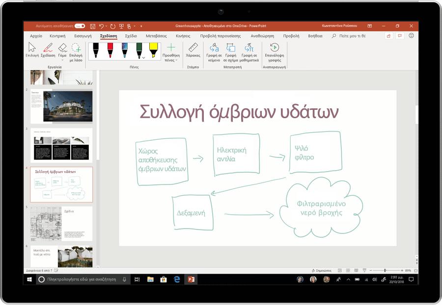 Κινούμενο στιγμιότυπο οθόνης που εμφανίζει τη μετατροπή γραφής σε κείμενο στο PowerPoint.