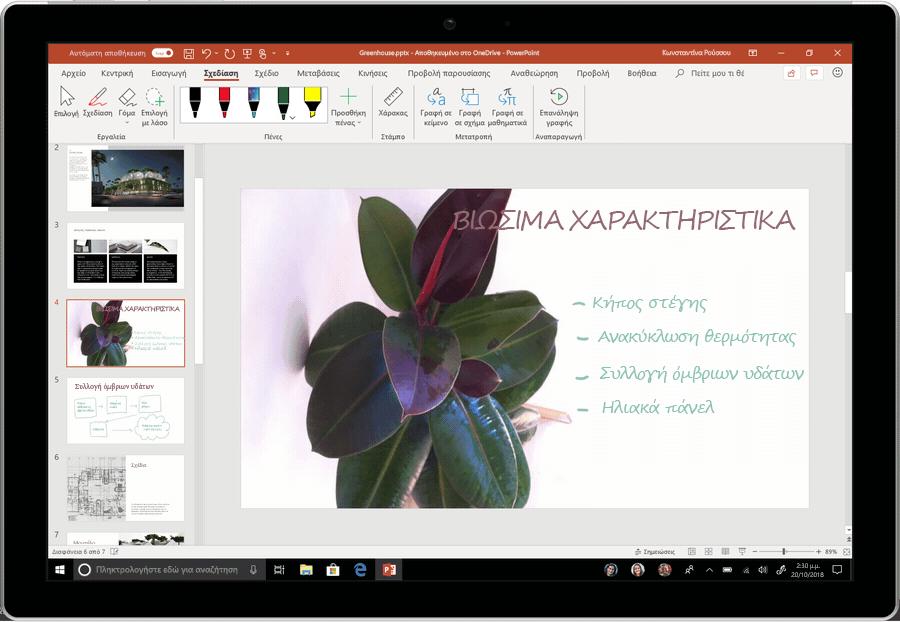 Κινούμενο στιγμιότυπο οθόνης που εμφανίζει τις Ιδέες σχεδίασης που προτείνονται σε μια διαφάνεια του PowerPoint.