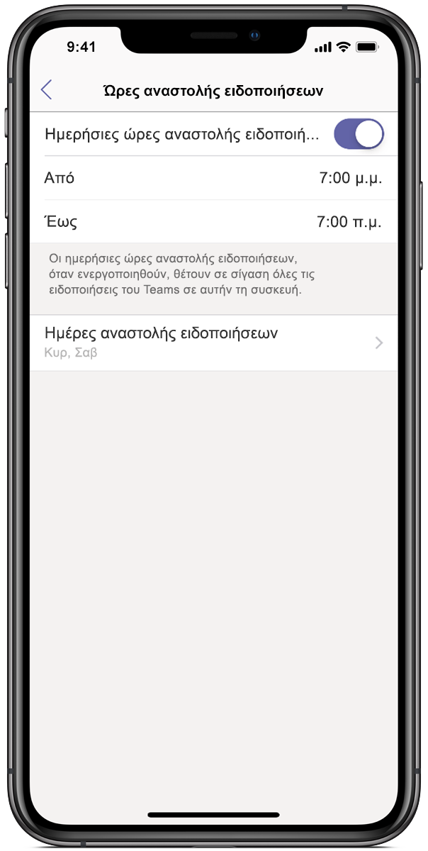 Εικόνα οθόνης τηλεφώνου που εμφανίζει το Microsoft Teams, με τις ώρες αναστολής ειδοποιήσεων να έχουν οριστεί μεταξύ 7 μ.μ. και 7 π.μ.
