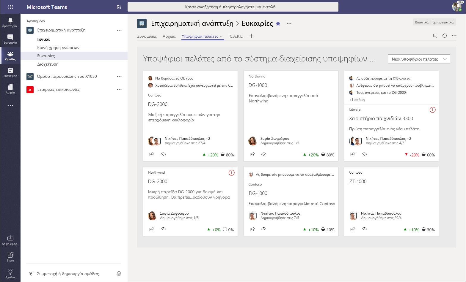Εικόνα τμήματος Web ενός προσαρμοσμένου συστήματος διαχείρισης υποψήφιων πελατών του SharePoint Framework, το οποίο φιλοξενείται στο Microsoft Teams.