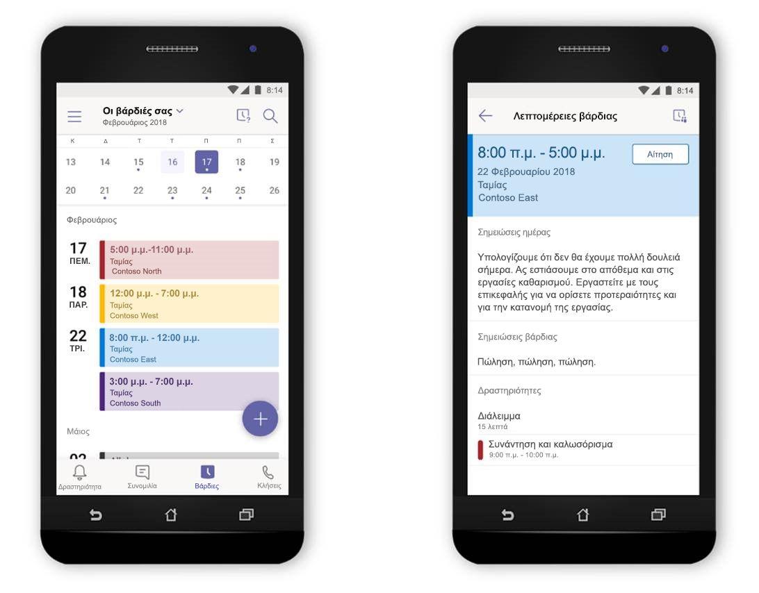 """Εικόνα δύο τηλεφώνων σε παράθεση, τα οποία εμφανίζουν τη δυνατότητα """"Βάρδιες"""" στο Microsoft Teams."""