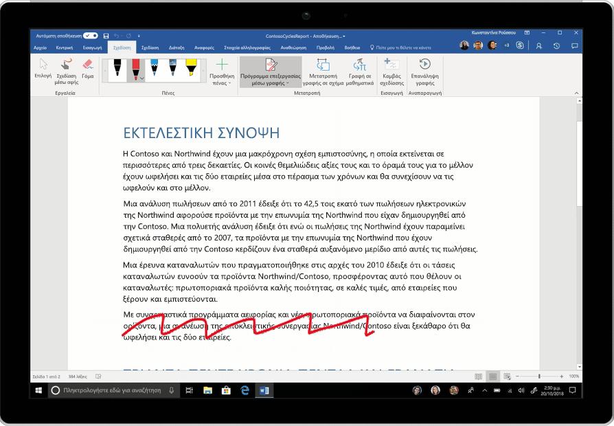 Εικόνα του Προγράμματος επεξεργασίας μέσω γραφής που χρησιμοποιείται σε ένα έγγραφο του Word. Διαγραφή μιας παραγράφου, εισαγωγή μιας λέξης και προσθήκη ενός κενού διαστήματος.
