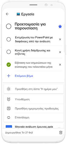 Εικόνα ενός τηλεφώνου που χρησιμοποιεί το Microsoft To-Do για να προγραμματίσει τον χρόνο προετοιμασίας για μια παρουσίαση.