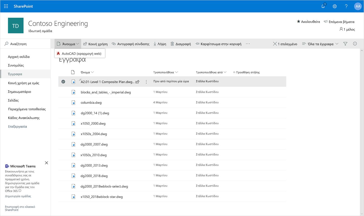 Στιγμιότυπο οθόνης της εφαρμογής web AutoCAD κατά το άνοιγμα στο SharePoint.