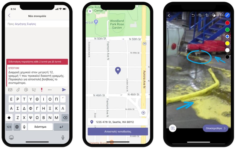 Εικόνα τριών τηλεφώνων που εμφανίζουν επείγοντα μηνύματα, κοινοποίηση τοποθεσίας και σχόλια εικόνας στο Teams.