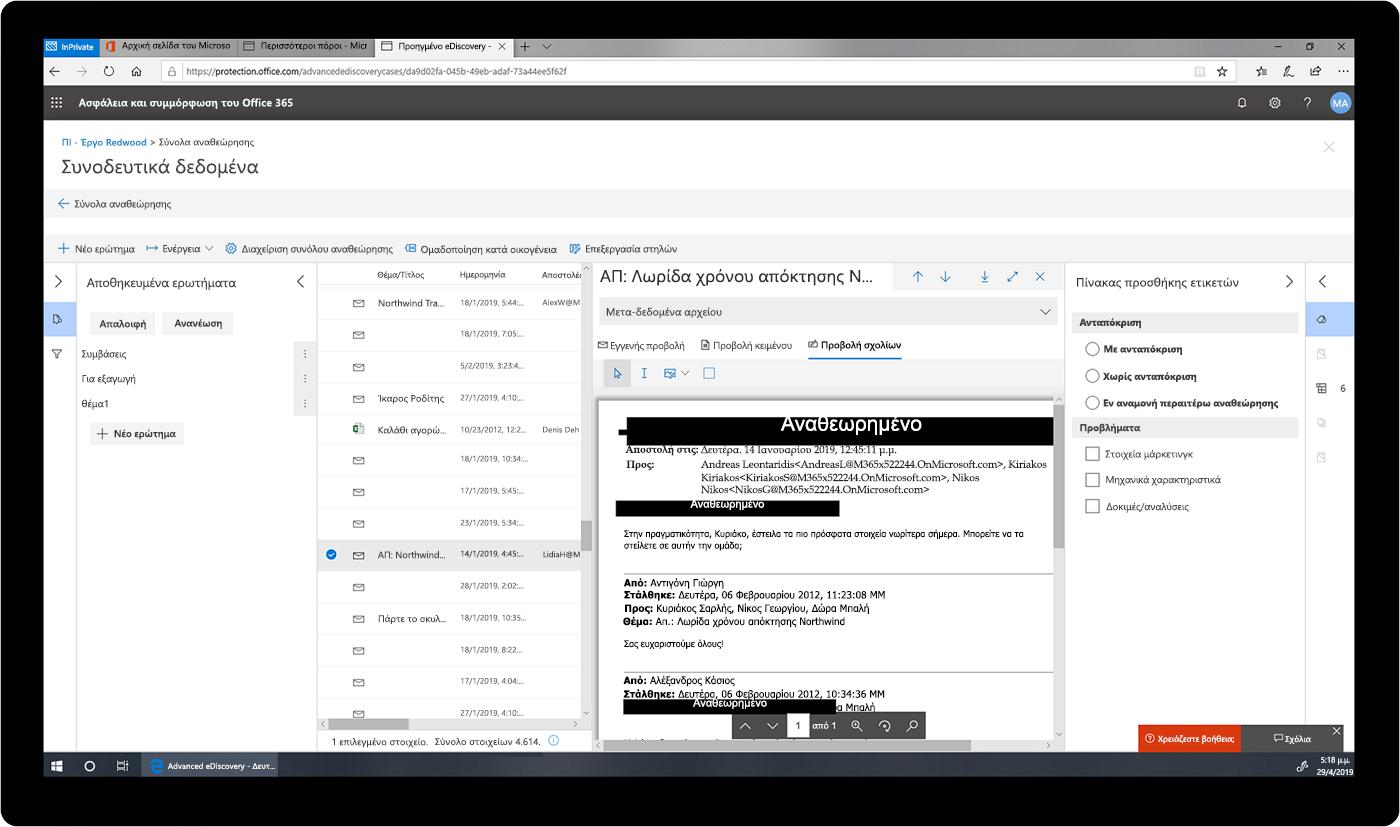 Εικόνα μιας ροής εργασιών διαχείρισης επίβλεψης στο Κέντρο ασφάλειας και συμμόρφωσης του Office 365.