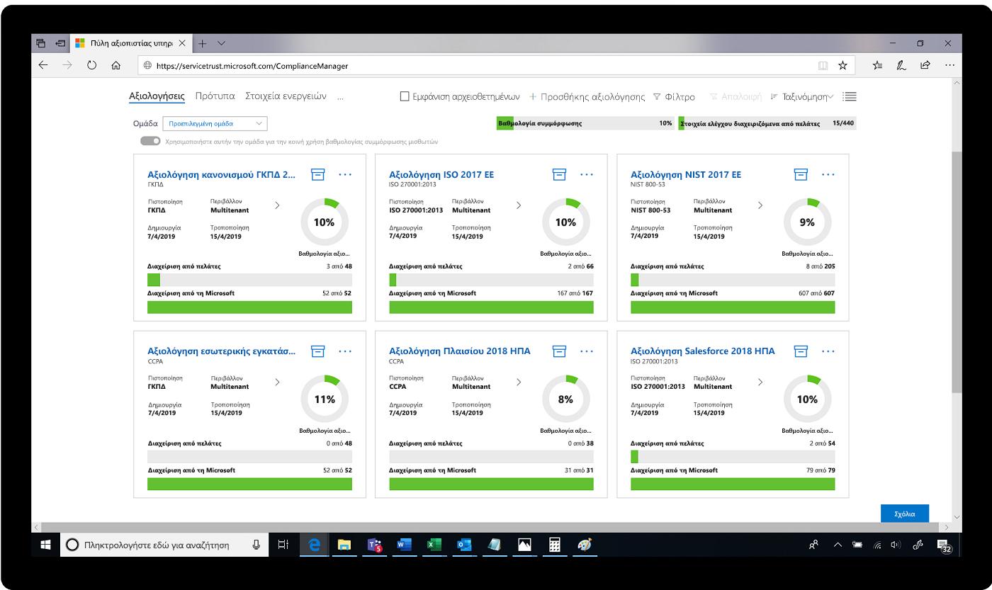 Στιγμιότυπο οθόνης αξιολογήσεων στο Service Trust Portal.