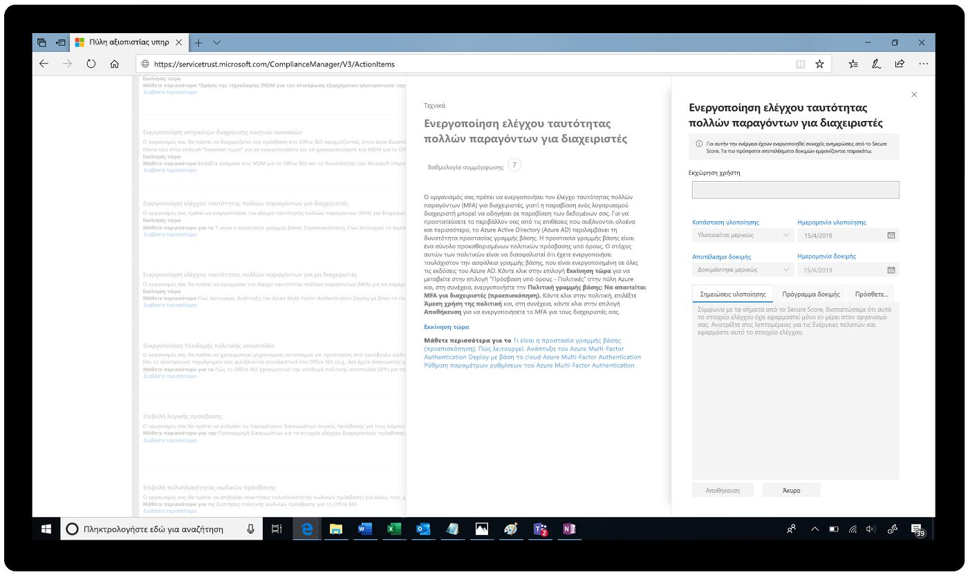 Στιγμιότυπο οθόνης της ενεργοποίησης του Multi-Factor Authentication στο Service Trust Portal.