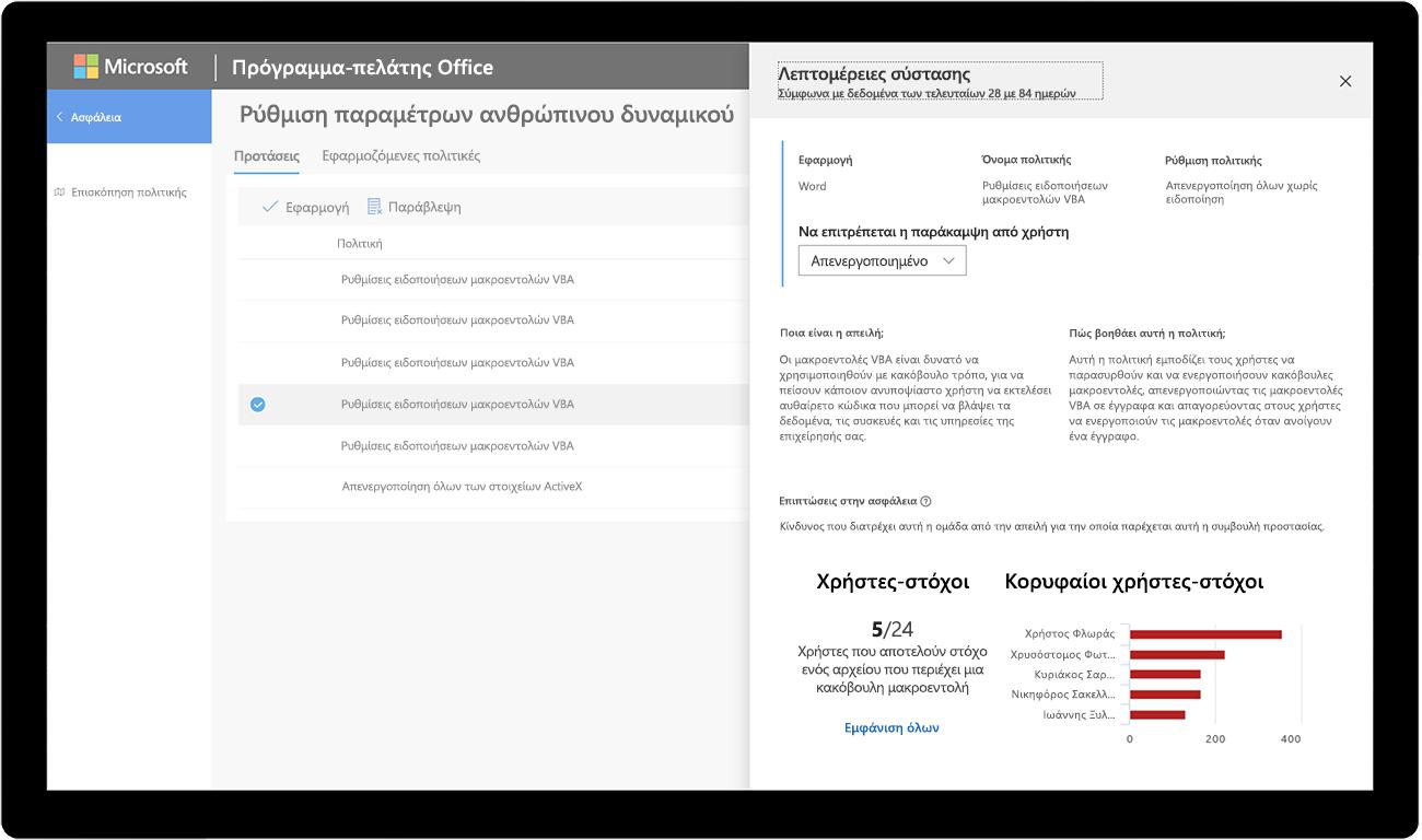 Εικόνα των προτάσεων για στοχευμένους χρήστες στο πρόγραμμα-πελάτη του Microsoft Office.