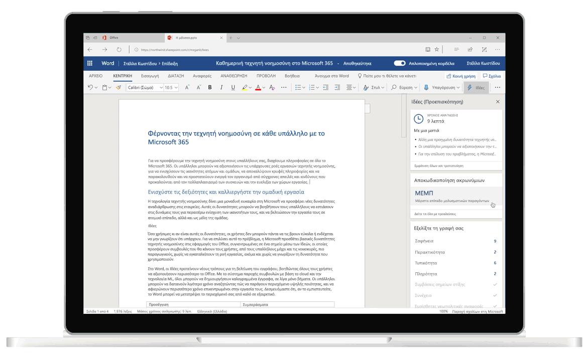 Στιγμιότυπο οθόνης των Ιδεών στο Word, του προγράμματος επεξεργασίας με AI που σας βοηθά με προτάσεις για τη γραμματική και τη γραφή.