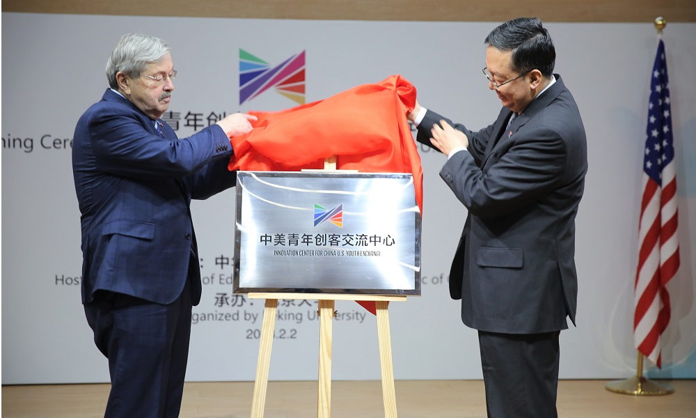U.S. ambassador to China Terry Branstad (left) and Vice Minister of Education Xuejun Tian (right) unveiled the Innovation Center for China-U.S. Youth Exchange