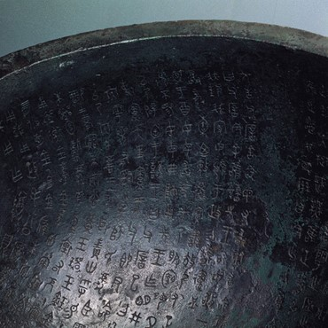 Taipei museum-goers can get a peek at how the bronze vessel Mao Kung Ting appeared 3,000 years ago.
