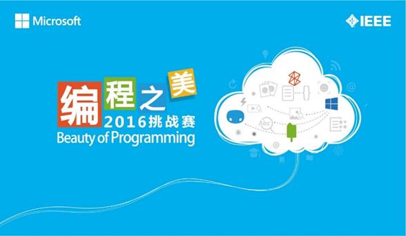 Microsoft Beauty of Programming 2016