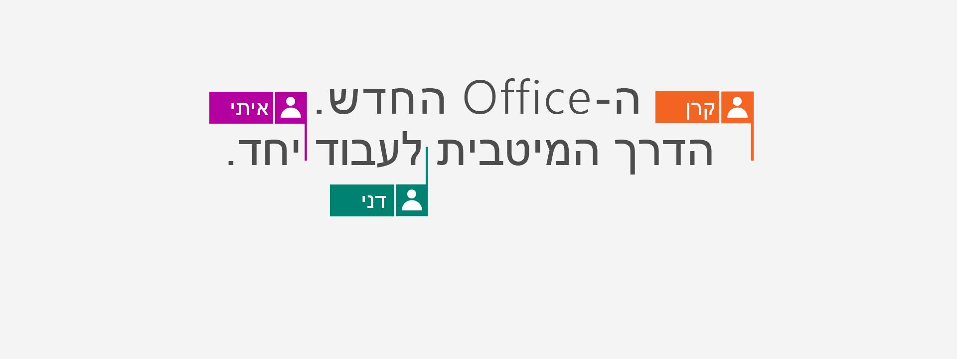 קנה את Office 365 וקבל את אפליקציות 2016 החדשות.