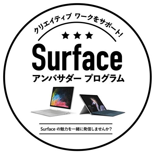 クリエイティブ ワークをサポート! Surface アンバサダー プログラム Surface の魅力を一緒に発信しませんか?