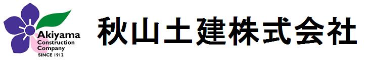 秋山土建株式会社