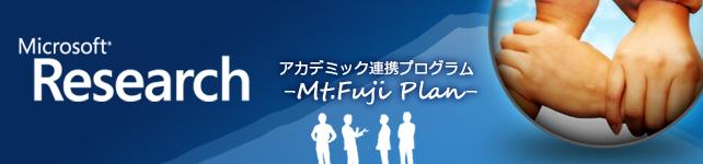 Microsoft Research アカデミック連携プログラム Mt. Fuji Plan