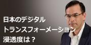 日本のデジタルトランスフォーメーション浸透度は?