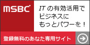 企業ユーザー向け One to One Web サイト MSBC (Microsoft Business Connection) 入会無料