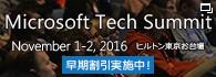 Microsoft Tech Summit 早期割引実施中! (新規ウィンドウで開きます)
