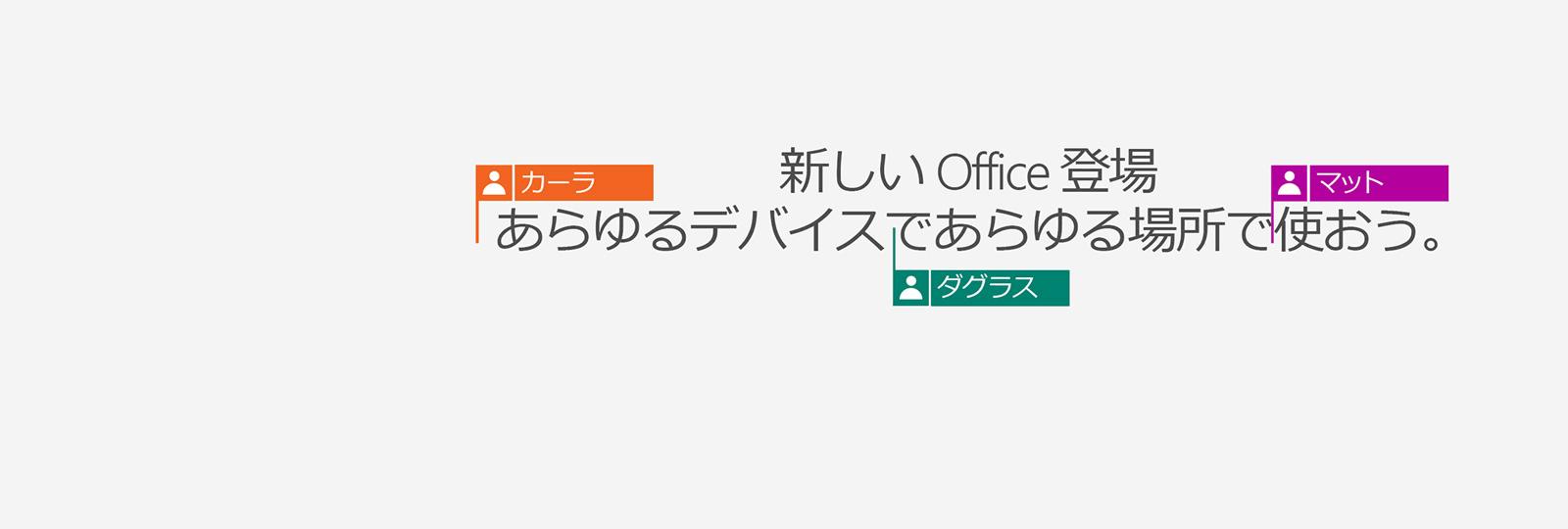 Office 365 や Office Premium で今すぐ 最新の Office 2016を使おう。